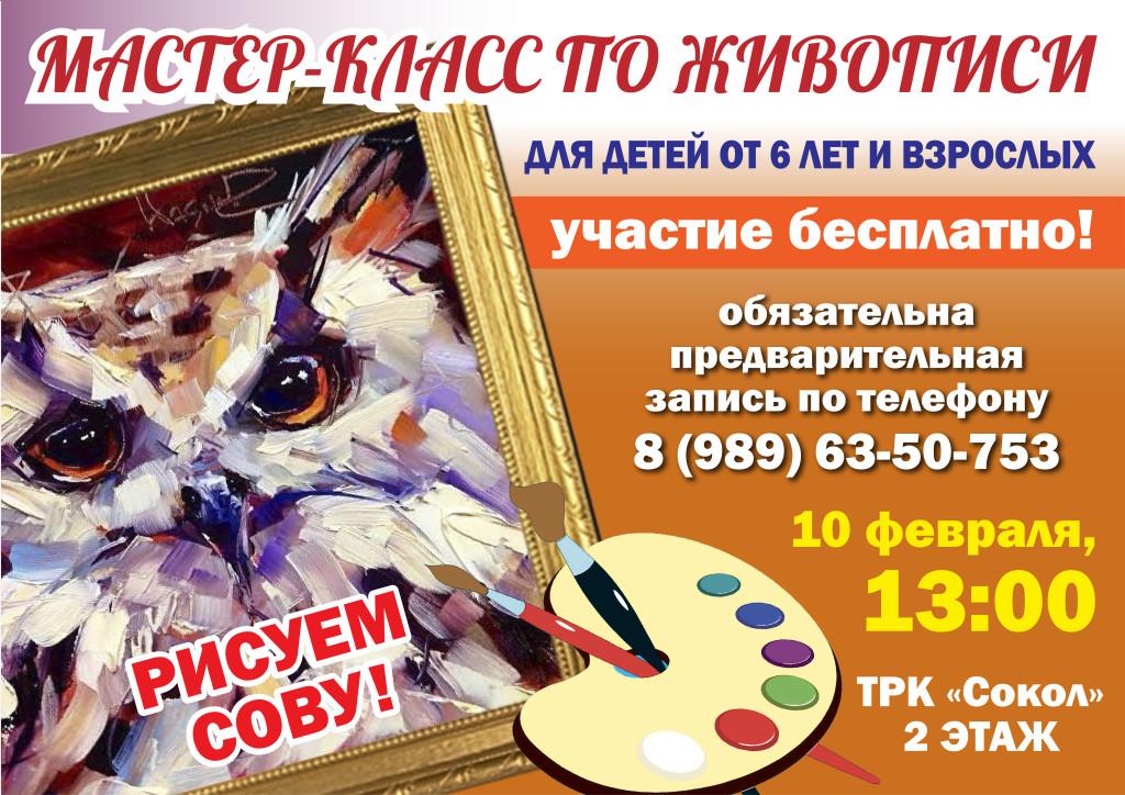 Афиша мастер-классы А3-01